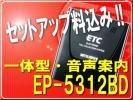 セットアップ込・三菱■EP-5312BD(黒色・音声)