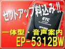 セットアップ込・三菱■EP-5312BW(黒色・音声)