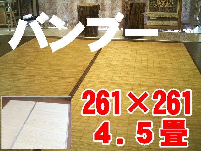 竹ラグ バンブーラグマット 天然竹敷物 261×261 約 4.5畳 節電 暑さ対策 熱中症対策 エアコン 竹 ラグマット 夏 絨毯 カーペット 節電_画像1