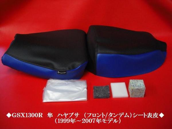 【日本製】■GSX1300R 隼/ハヤブサ (メイン/タンデム) ノンスリップ シートカバー シート表皮  ピースクラフト UC_高価な全天候型レザー使用です。