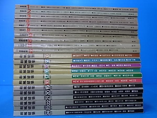 隔月刊 和風建築 22冊 建築資料研究社 EKA114_画像1