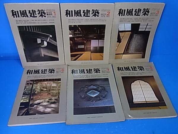 隔月刊 和風建築 22冊 建築資料研究社 EKA114_画像2