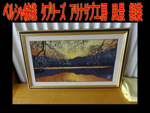 【高級】ペルシャ絨毯 タブリーズ アリナサブ工房 風景 200万_画像1
