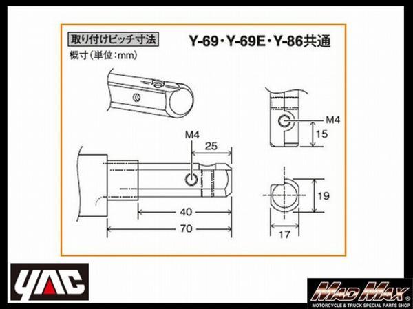 YAC Y-86 コンボイミラー角おこしステー用クロームメッキ size S_画像3