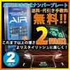 【即納/送料/代引き無料】 AIR LED字光式ナンバープレート/2枚