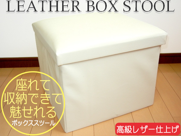 ●座れるおもちゃ箱!ストレージスツールBOXソファ折畳アイボリー