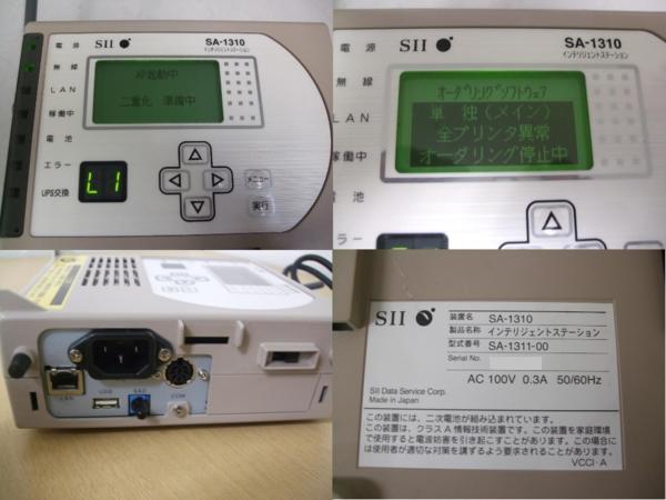 程度良/通電確認済み SII SA-1310 インテリジェントステーション_別出品でサブの方も出しております。