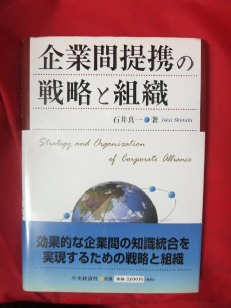 ◆■企業間提携の戦略と組織 石井真一著_画像1