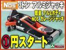 新品 訳有 B級品 f-1円 NOS 3トン アルミジャッキ 3t ガレージジャッキ 低床 軽量 アルミ製 フロアジャッキ 油圧ジャッキ アルカン