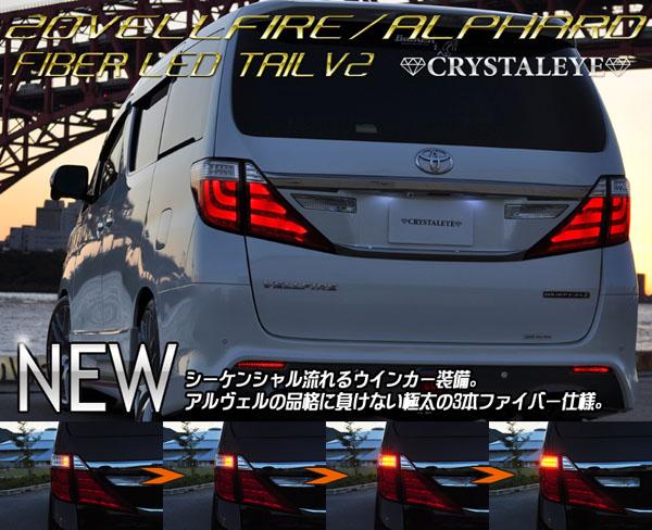 新発売 20系ヴェルファイア アルファード ファイバーLEDテールV2 流れるウインカーシーケンシャル仕様 クリスタルアイ 送料無料!!