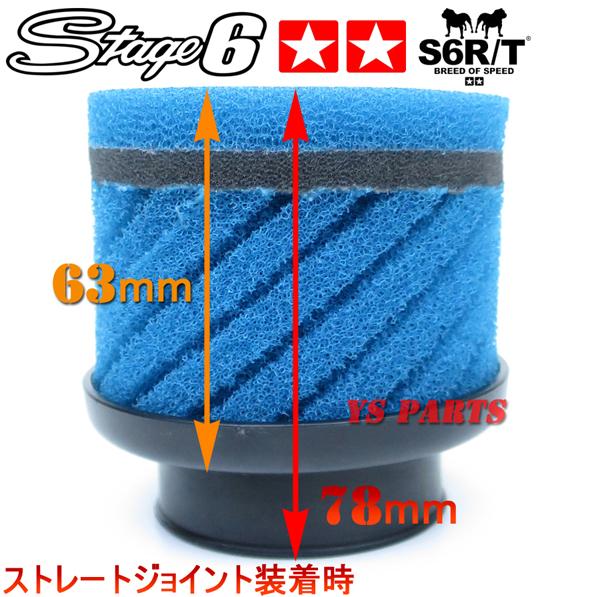 Stage6 2Wayパワーフィルター青スーパージョグZR[3YK]アプリオ[4JP/4LV/SA11J]等に【ストレート/45度曲げのジョイント付】_画像4