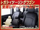 BR   BR9/BRM/BRG  Legacy Touring Wagon  Чехлы для сидений  Jr.  центр  перфорация  Спецификация PVC кожа