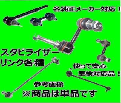 クレスタ JZX100 フロント スタビライザーリンク L-T6 1本_画像1