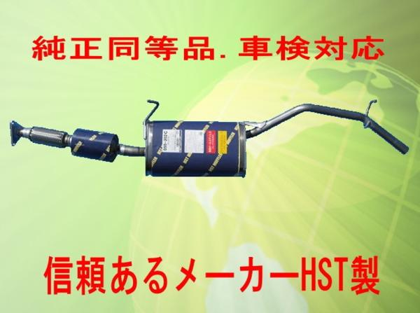 新品 純正同等ハイゼットS200C S210C S200P S210P 055-202C_画像1