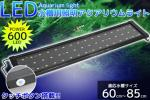 ○アクアリウムライト 水槽用照明 600/48発LED 60cm~85cm