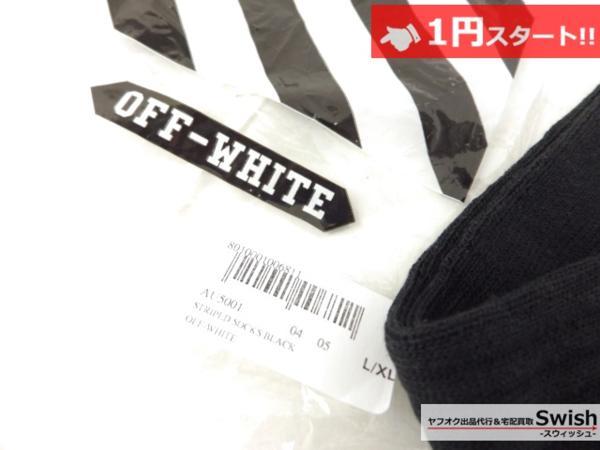 A895●OFF-WHITE オフホワイト●新品 STRIPED SOCKS ソックス/靴下 L/XL 黒●_画像2