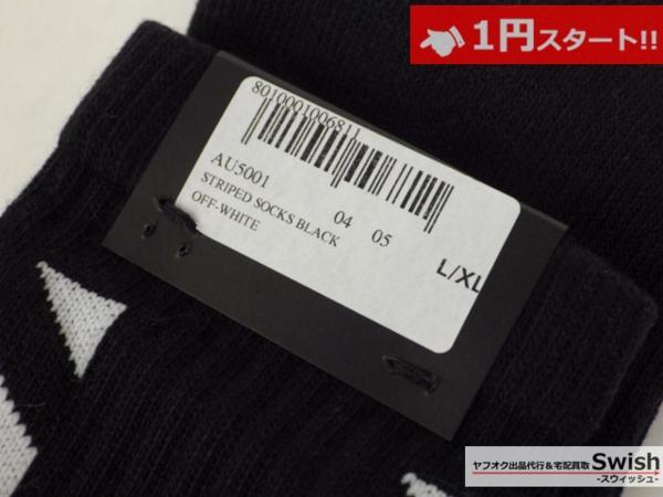 A895●OFF-WHITE オフホワイト●新品 STRIPED SOCKS ソックス/靴下 L/XL 黒●_画像3