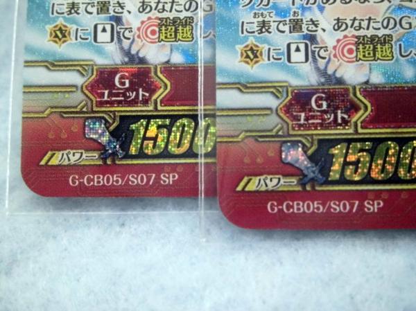 ◆04 ヴァンガードG 七色の歌姫 SP Duo 無窮の瞳 リィト 2枚セット G-CB05/S07 SP_画像3
