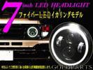 ジムニーに大人気 7インチ ファイバーLEDイカリング LEDヘッドライト JKラングラー ユーノスロードスター ランクル70