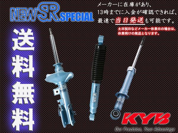 KYB New SR デリカ D:5 CV1W ディーゼル 4WD 13- 1台分 送料無料