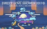 【8/26土_1日券】 SPACE SHOWER SWEET LOVE SHOWER 2017 山中湖交流プラザきらら シアターひびき 1or2枚