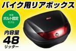 新品 リアボックス 48L ベース付属 黒/赤 ブラック カブ GIVI PCX ディオ DIO スクーター 原付 大型車両 ヘルメット収納