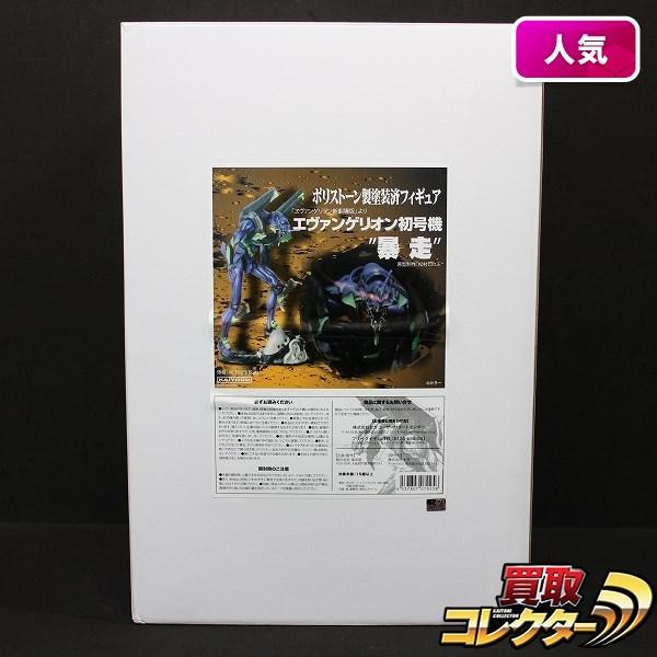 s T342d 海洋堂 エヴァ初号機 暴走 ポリストーン / セブンイレブン | フィギュア | 1円~