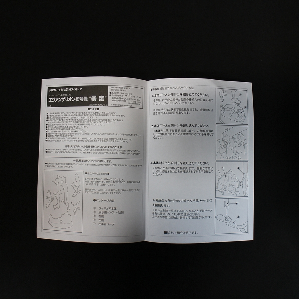 s T342d 海洋堂 エヴァ初号機 暴走 ポリストーン / セブンイレブン | フィギュア | 1円~_画像3