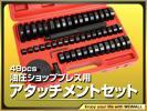 油圧ショッププレス 油圧プレス用 リングアタッチメント 49種フルセット オイルシール、ベアリング、ブッシュの圧入作業に!