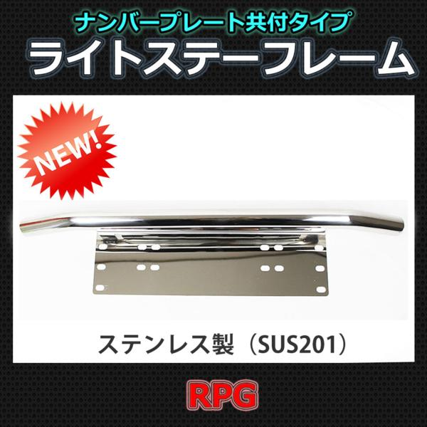 1円スタート売り切り LED フォグ バーライト 作業灯用 ステンレス製 ナンバーステー ナンバーフレーム
