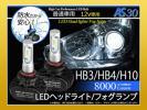 SALE 送料無料 12v 取付簡単 コンパクト ヘッドライト フォグランプ 8000LM ファンレス ミニ一体型 LEDバルブ AS30 HB3HB4H10 6500k 2個set