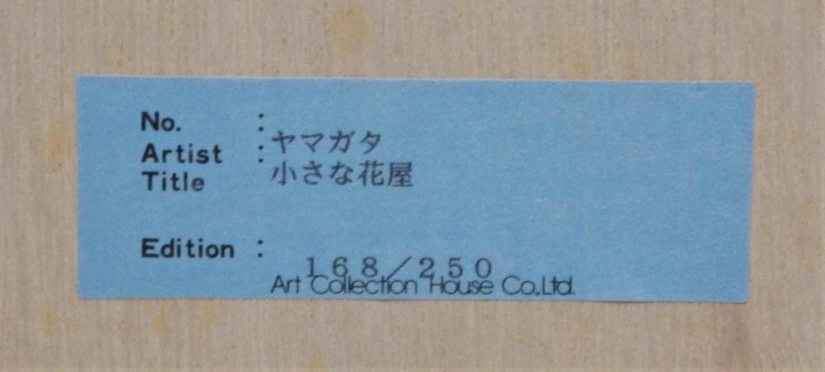 【!注目作品!】 ヒロ・ヤマガタ 『小さな花屋』 シルクスクリーン 168/250 1986年作(原画)  【!送料無料!】_画像6