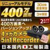 日本製 400万画素屋外 監視防水防犯カメラ2台セット(ホワ
