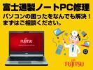FUJITSU 富士通 ノートパソコンの故障トラブル診断