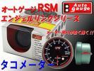 【オートゲージ】エンジェルリングタコメーターRSM60 ワー