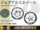 ジョグ ZR 3YK アルミ ホイール フロント リア 10
