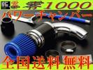零1000パワーチャンバー青TA-HE21SラパンSS 2~