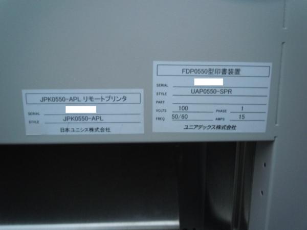 日本ユニシス JPK0550-APL リモートプリンタ FDP0550型印刷装置_画像2