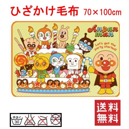 ◆20 アンパンマンフランネル ひざかけ毛布 送料無料 グッズの画像