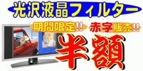 極厚65インチ液晶保護フィルター★猫もwiiリモコンも強力カ