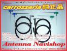 ★即納★AVIC-HRZ099 地デジアンテナカロッツェリア