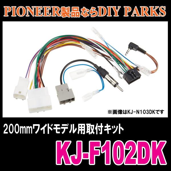 ■スバル車用■PIONEER/KJ-F102DK 200mmワイドモデルナビ用取付キット 対応機種:AVIC-CW901(-M)/RW901/RW301
