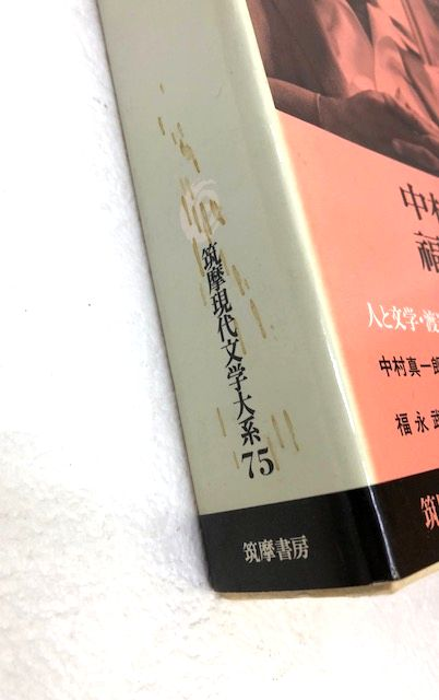 筑摩書房 筑摩現代文学大系 ① 13冊まとめ _画像4