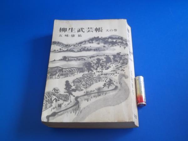 ★1972年 柳生武芸帳 天の巻 五味康祐 廣済堂出版_画像1