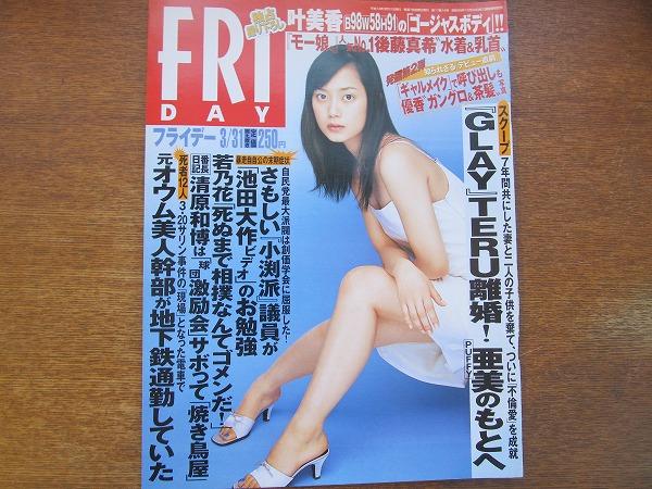 フライデーH12.3.31●TERU(GLAY)/大貫亜美/清原和博/後藤真希_画像1