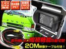 24V対応 バックカメラ 単品 暗視機能 20m配線付き 重機(d)/f22