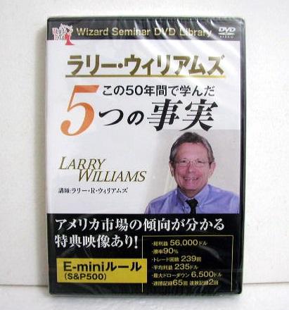 『DVD ラリー・ウィリアムズ この50年間で学んだ5つの事実』