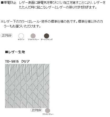■TOSO■アコーデオンドア■プラント糸入り透明ビニールレザー_画像2