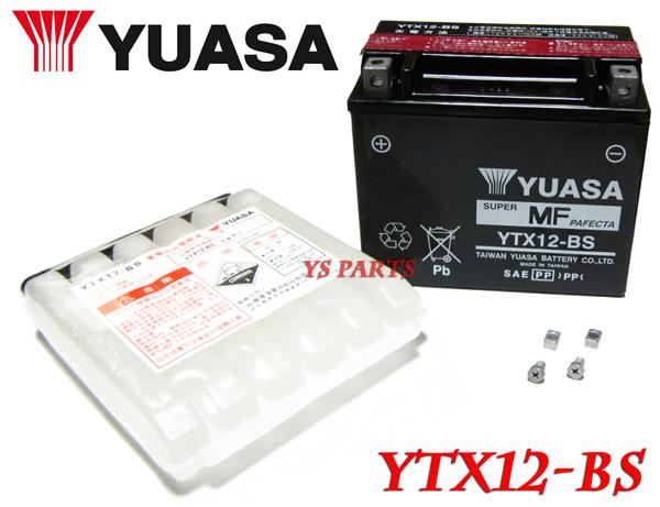 ユアサYTX12-BS ホンダ除雪機HS555 HS655
