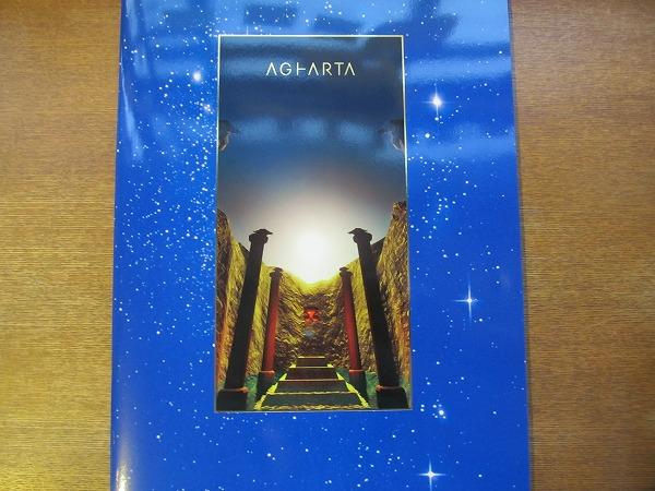 ツアーパンフ/角松敏生AGHARTA CONCERT TOUR アガルタの逆襲1999